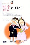 만화로보는 결혼 이야기