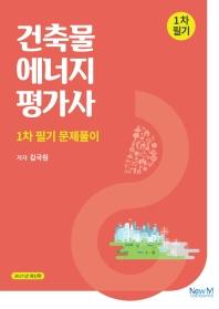 건축물에너지평가사 1차 필기 문제풀이(2021)