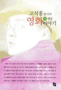 고석홍 검사의 영화 속 형법 이야기