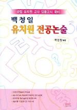 유치원 전공논술 (공립 유치원 교사 임용고시 대비)
