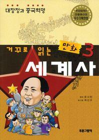 거꾸로 읽는 만화 세계사. 3: 대장정과 중국혁명