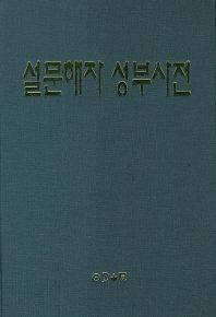 단옥재주 설문해자 성부사전(보급판)