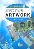 PADS 2007.3을 이용한 AVR PCB ARTWORK