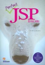 PERFECT JSP 웹프로그래밍