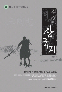 김경한 삼국지. 6: 삼국정립