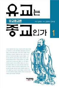 유교는 종교인가. 1: 유교종교론