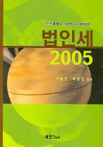 법인세2005