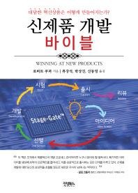 신제품 개발 바이블