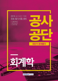회계학 공사공단 최단기 문제풀이(2019)