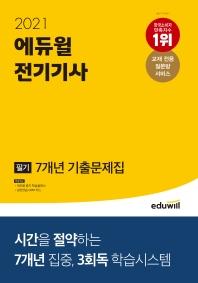 에듀윌 전기기사 필기 7개년 기출문제집(2021)