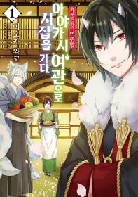 카쿠리요의 여관밥: 아야카시 여관으로 시집을 가다. 1