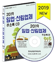 임업 산림업체 주소록 (2019)(CD)