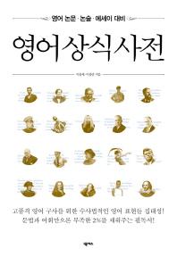 영어 상식 사전