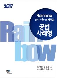 Rainbow 공법 사례형 변시기출 모의해설(2017)