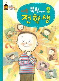 나는 북한에서 온 전학생