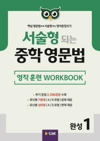 서술형 되는 중학 영문법 완성. 1: 영작 훈련 WorkBook