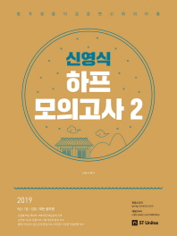 신영식 하프모의고사. 2(2019)