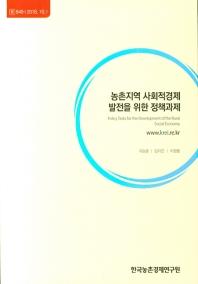 농촌지역 사회적경제 발전을 위한 정책과제(2019)
