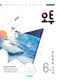 오투 초등 과학 6-1(2021)