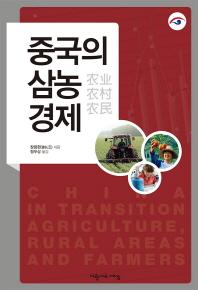 중국의 삼농 경제