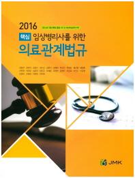 핵심 임상병리사를 위한 의료관계법규(2016)