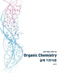 Organic Chemistry 솔메 기초이론