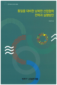통일을 대비한 남북한 산업협력 전략과 실행방안