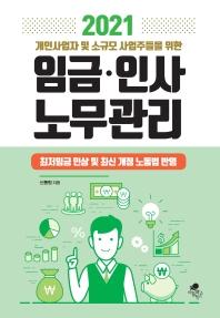 개인사업자 및 소규모 사업주들을 위한 임금 인사 노무관리(2021)