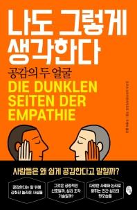 나도 그렇게 생각한다: 공감의 두 얼굴