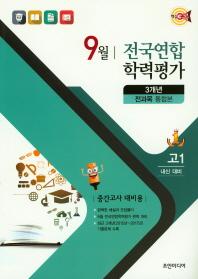 핵심콕 전과목 통합본 3개년 9월 전국연합학력평가 고등 고1(2018)