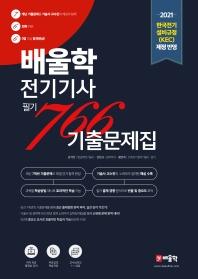 배울학 전기기사 필기 766 기출문제집(2021)