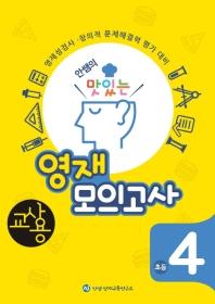 안쌤의 맛있는 영재 모의고사 초등 4학년(교사용)