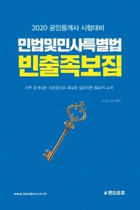 민법 및 민사특별법 빈출족보집(2020)