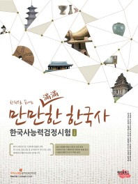 한권으로 끝내는 만만한 한국사 한국사능력검정시험(고급)