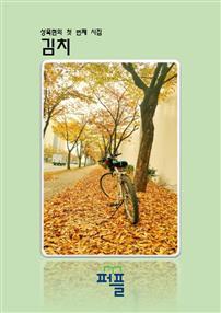 첫 번째 시집 - 김치