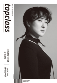 톱클래스(topclass)(2021년 10월호)