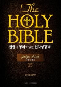 The Holy Bible 한글과 영어로 읽는 전자성경책-구약전서(05. 사사기-룻기)