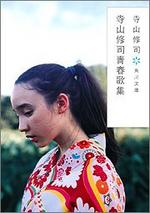 寺山修司靑春歌集 改版