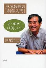 戶塚敎授の「科學入門」 E=MC[2]は美しい!