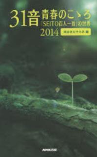 31音靑春のこ#ろ 「SEITO百人一首」の世界 2014