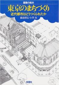 東京のまちづくり 近代都市はどうつくられたか