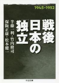 戰後日本の「獨立」