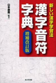 漢字音符字典 新しい漢字學習法