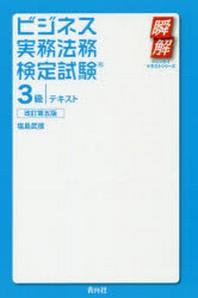 ビジネス實務法務檢定試驗3級テキスト