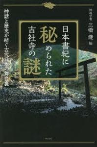 日本書紀に秘められた古社寺の謎 神話と歷史が紡ぐ古代日本の舞台裏