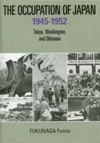 日本占領史1945-1952 東京.ワシントン.沖繩 英文版
