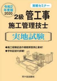 2級管工事施工管理技士實地試驗 實戰セミナ- 令和2年度版