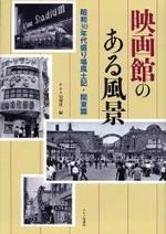 映畵館のある風景 昭和30年代盛り場風土記 關東篇