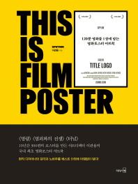 This is Film Poster(디스 이즈 필름 포스터)
