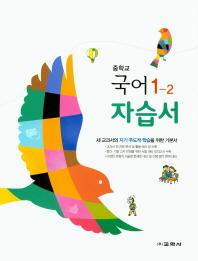 중학교 국어 1-2 자습서(2020)